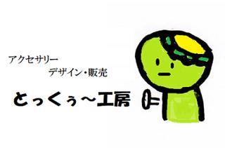 とっくぅ〜工房ブログ広告.png
