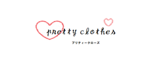 pretty clothesロゴ バナー.png
