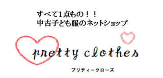 pretty clothesロゴ バナー 広告.png